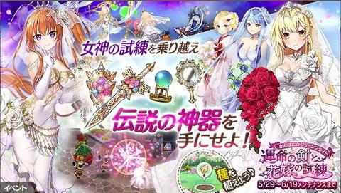 『かんぱに☆ガールズ』「かんぱに☆ジューンブライド 運命の剣と花嫁の試練」開催中です。