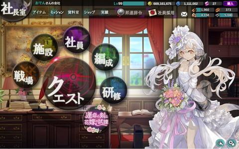 『かんぱに☆ガールズ』★5花嫁衣装社員「リィン・リーンベル」をゲット!
