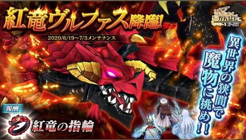 『かんぱに☆ガールズ』「異世界の魔物「紅竜ヴルファス」襲来!」開催中です。