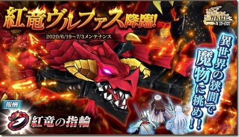 かんぱに☆ガールズ_異世界の魔物「紅竜ヴルファス」_画像01