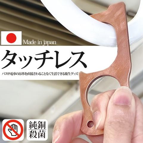 銅製タッチレスを紹介します。
