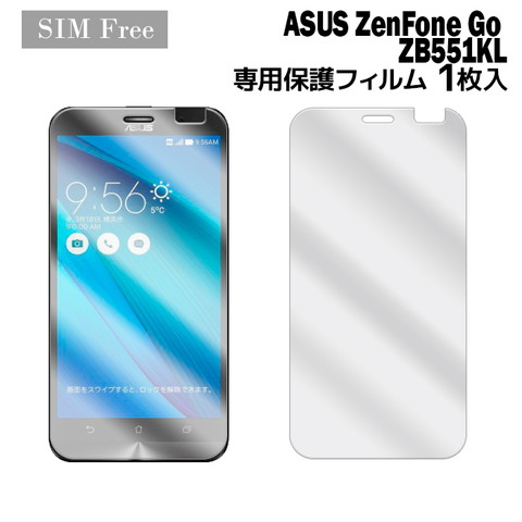 ASUS Zenfone GO ZB551KL用液晶保護フィルムを紹介します。