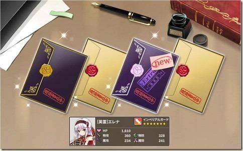 かんぱに☆ガールズ_【英霊騎士】エレナ・アリオスト_画像01
