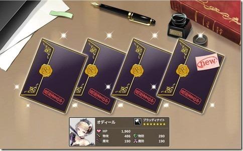 かんぱに☆ガールズ_オディール・ノヴェル_画像01