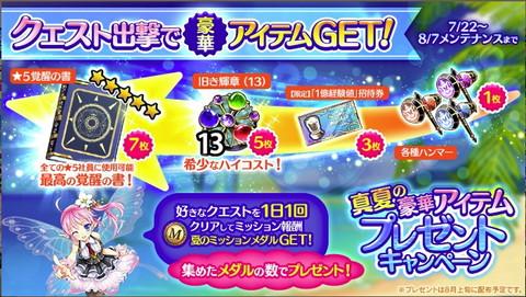『かんぱに☆ガールズ』2020年7月22日にアップデート
