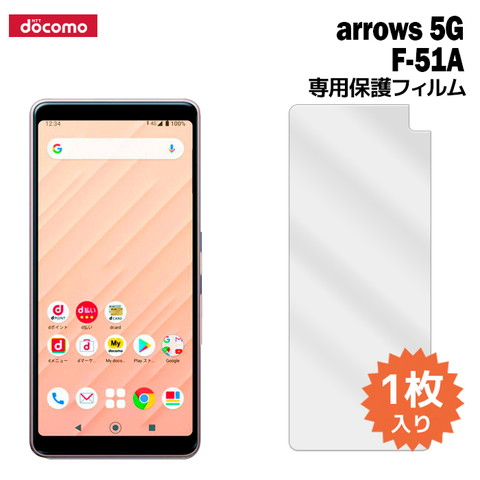 arrows 5G F-51A用液晶保護フィルムを紹介します。