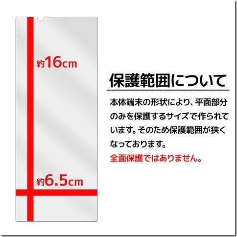 液晶保護フィルム_film-so51a_保護範囲_画像