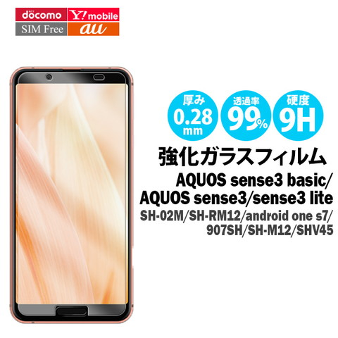 AQUOS sense3 SH-02M/SH-RM12/SHV45/SH-M12/Android One S7/AQUOS sense3 basic 907SH用強化ガラスの液晶保護フィルムを紹介します。