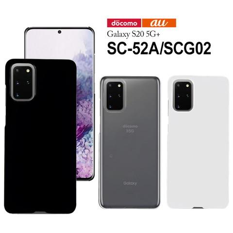 「Galaxy S20+ 5G SC-52A/SCG02」ハードケースを紹介します。