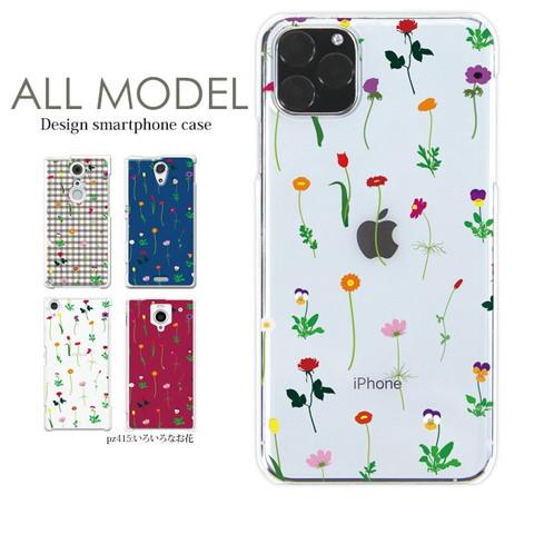 スマホケース「デザインハードケース いろいろなお花」を紹介します。