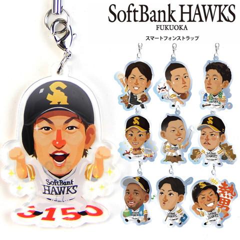 スマートフォンストラップ「TVQ×福岡ソフトバンクホークス CM選手キャラクター マッカノーズ」を紹介します。