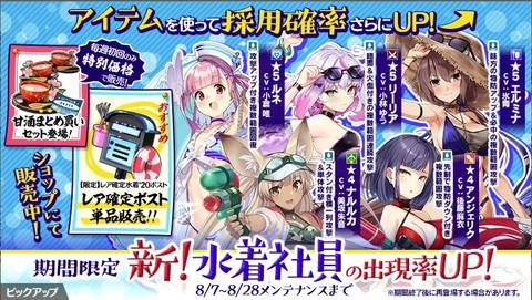 『かんぱに☆ガールズ』2020年8月7日にアップデート