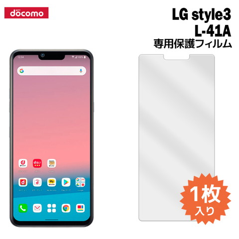 LG style3 L-41A用液晶保護フィルムを紹介します。