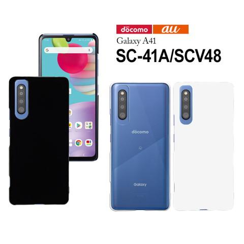 「Galaxy A41 SC-41A/SCV48」ハードケースを紹介します。