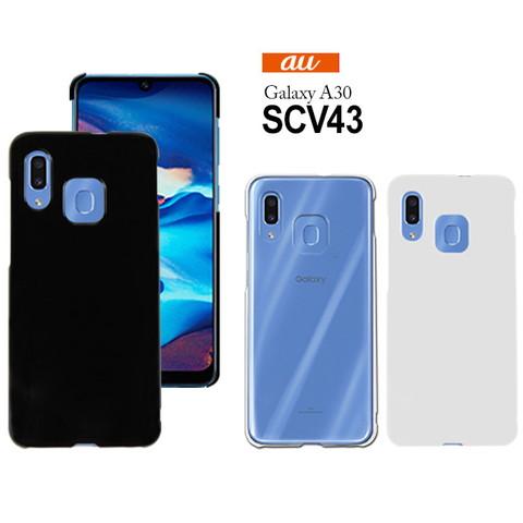 「Galaxy A30 SCV43」ハードケースを紹介します。