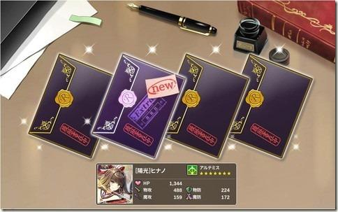 かんぱに☆ガールズ_【那須の陽光】ヒナノ・ナス_画像01
