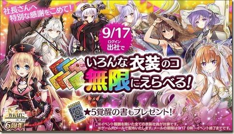 かんぱに☆ガールズ_かんぱに☆6周年記念イベント_画像02