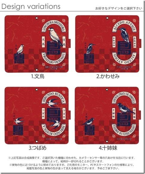 手帳型デザインケース_和鳥赤市松_画像01