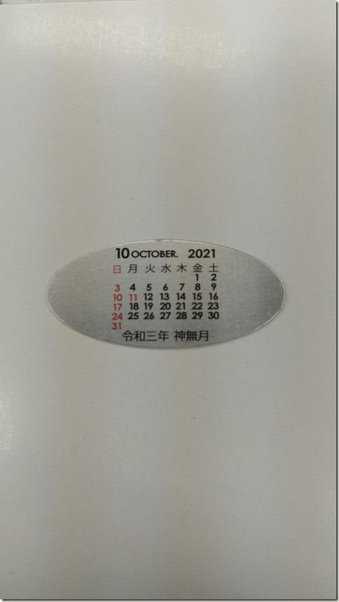 腕時計バンドカレンダー_画像01