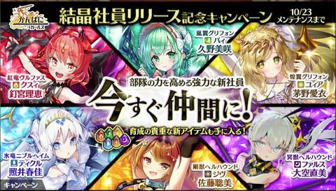『かんぱに☆ガールズ』2020年10月2日にアップデート