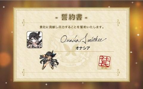 『かんぱに☆ガールズ』★5社員「オナシア・スミシー」をゲット!