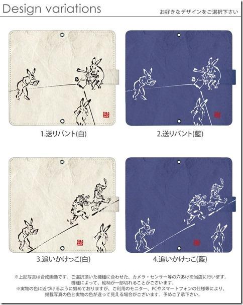手帳型デザインケース_鳥獣戯画-野球編_画像02