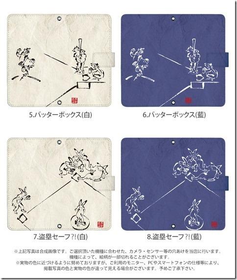 手帳型デザインケース_鳥獣戯画-野球編_画像03