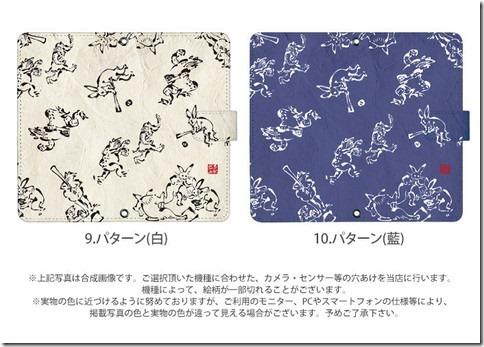 手帳型デザインケース_鳥獣戯画-野球編_画像04