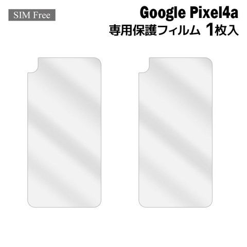 Google Pixel 4a用液晶保護フィルムを紹介します。