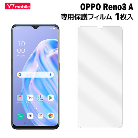 OPPO Reno3 A用液晶保護フィルムを紹介します。
