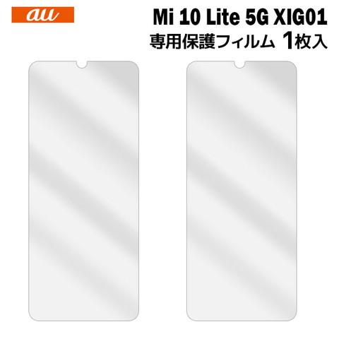 Xiaomi Mi 10 Lite 5G XIG01用液晶保護フィルムを紹介します。