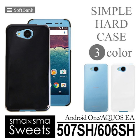 「507SH Android One/AQUOS EA 606SH」ハードケースを紹介します。