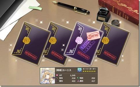 かんぱに☆ガールズ_【精霊姫】ユーニス・イェイツ_画像01