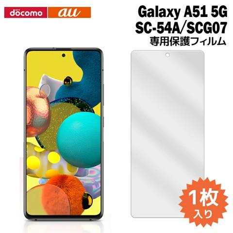 Galaxy A51 5G SC-54A/SCG07用液晶保護フィルムを紹介します。