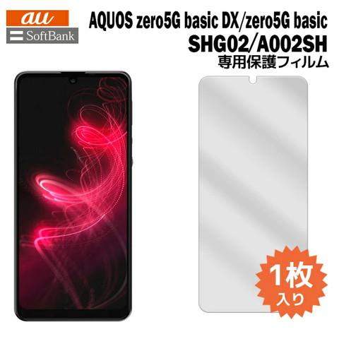 AQUOS zero5G basic DX SHG02/AQUOS zero5G basic A002SH用液晶保護フィルムを紹介します。