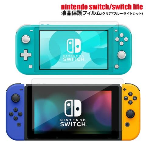 nintendo(任天堂) switch/switch lite用液晶保護フィルムを紹介します。