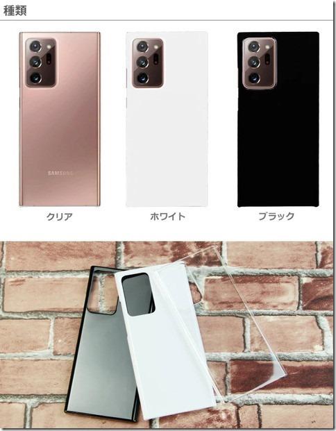 ノーマルハードケース_Galaxy_Note20_Ultra_5G_SC-53A_SCG06_画像03