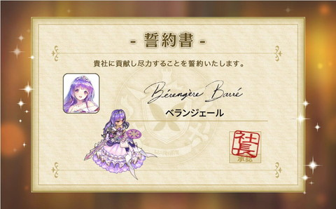 『かんぱに☆ガールズ』★5お姫様衣装社員「ベランジェール・バレ」をゲット!