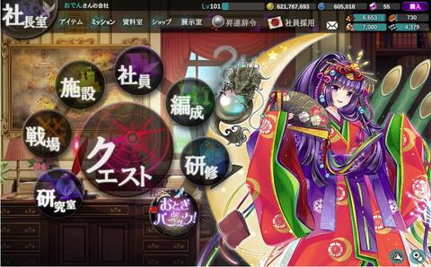 『かんぱに☆ガールズ』★5お姫様衣装社員「シオン・セト」をゲット!