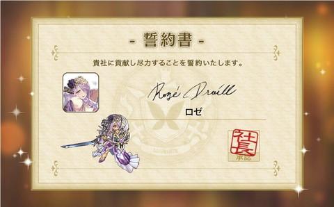 『かんぱに☆ガールズ』★5お姫様衣装社員「ロゼ・ドルイユ」をゲット!