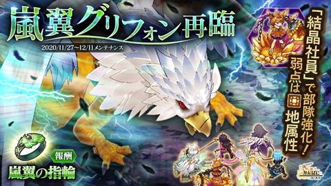 『かんぱに☆ガールズ』「異世界の魔物「嵐翼グリフォン」襲来!」開催中です。