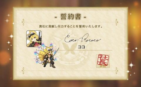 『かんぱに☆ガールズ』EX★5社員「【九尾】ココ・ロココ」をゲット!