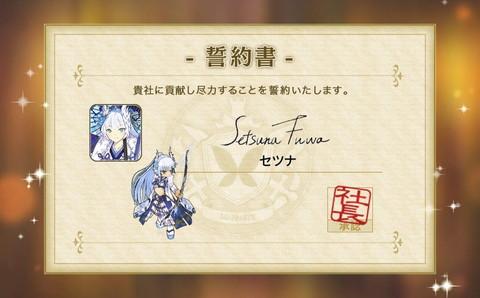『かんぱに☆ガールズ』★5あけぱに3rd衣装社員「セツナ・フワ」「ヒサメ・シャカドウ」をゲット!