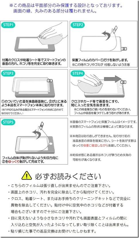 液晶保護フィルム_共通_画像01