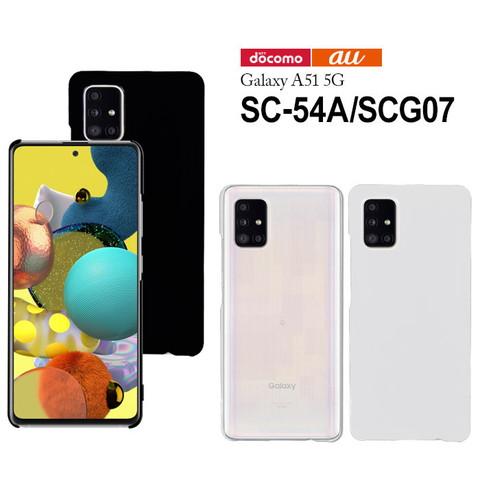 「Galaxy A51 5G SC-54A/SCG07」ハードケースを紹介します。