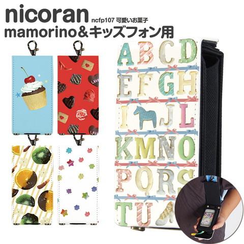 キッズ携帯カバー [nicoran 本体ホルダーとフラップカバーセット 可愛いお菓子]のご紹介!