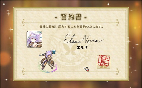 『かんぱに☆ガールズ』EX★5社員「【獣王】エルザ・ノウェム」をゲット!
