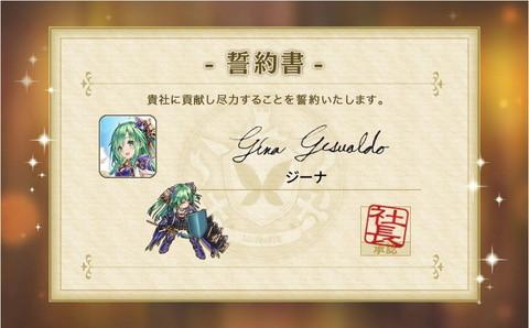 『かんぱに☆ガールズ』EX★5社員「【竜騎士】ジーナ・ジェズアルド」をゲット!