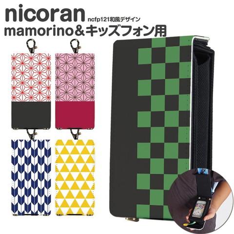 キッズ携帯カバー [nicoran 本体ホルダーとフラップカバーセット 和風デザイン]のご紹介!