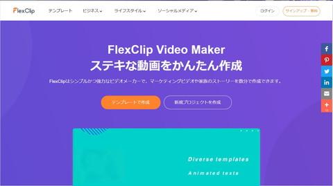 動画編集サイト「Flexclip」のご紹介!